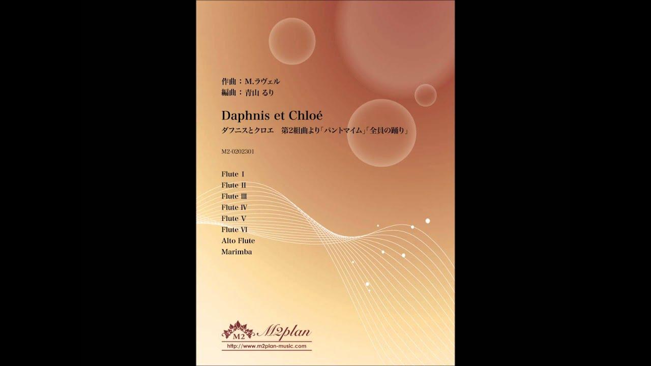 meet f4944 76cbc 吹奏楽 楽譜(M2-0202301)ダフニスとクロエ 第2組曲より「パントマイム」「全員の踊り」