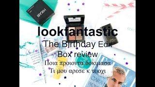 lookfantastic THE BIRTHDAY EDIT REVIEW | ΤΙ ΔΟΚΙΜΑΣΑ ΤΙ ΜΟΥ ΑΡΕΣΕ