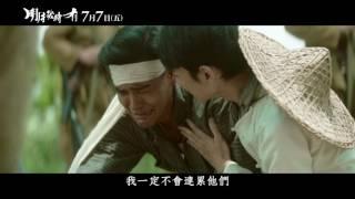 【明月幾時有】7/7 再見月光30秒  全台感動上映