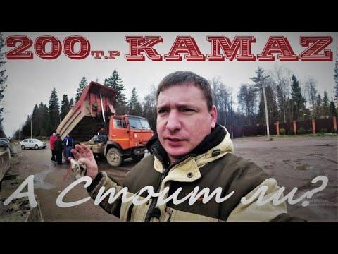 На что обращать внимание при покупке КАМАЗ 55111(Самосвал)