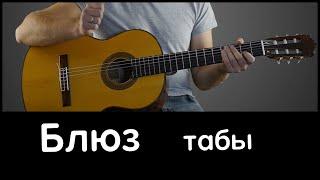 Шикарный БЛЮЗ на гитаре в стиле фингерстайл