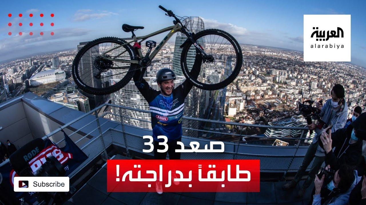 يصعد برجاً من 33 طابقاً باستخدام دراجته!  - نشر قبل 3 ساعة