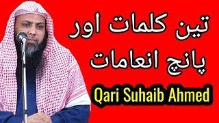 Three words   five rewards    qari sohaib ahmed meer muhammadi