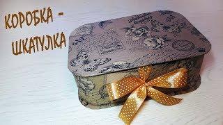 Коробочка - шкатулка / Упаковка для подарка