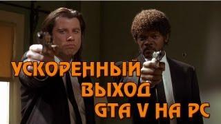 Выход ГТА 5 на ПК по-тарантиновски (Переозвучка)