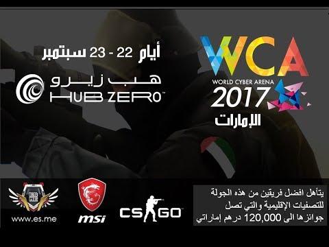 WCA 2017 - CSGO - UAE