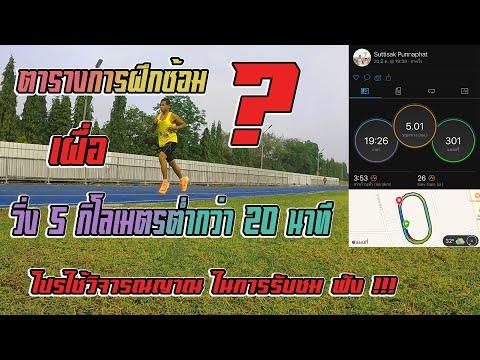 ตารางฝึกซ้อมวิ่ง 5 กิโลเมตร ให้ต่ำกว่า 20 นาที (ของผมนะครับ!!)