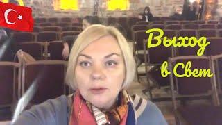 На концерте в Турции Мои впечатления Турецкие музыканты