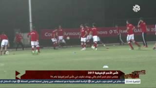 العربي الرياضي | مصر تبدأ رحلتها في كأس إفريقيا بمواجهة مالي