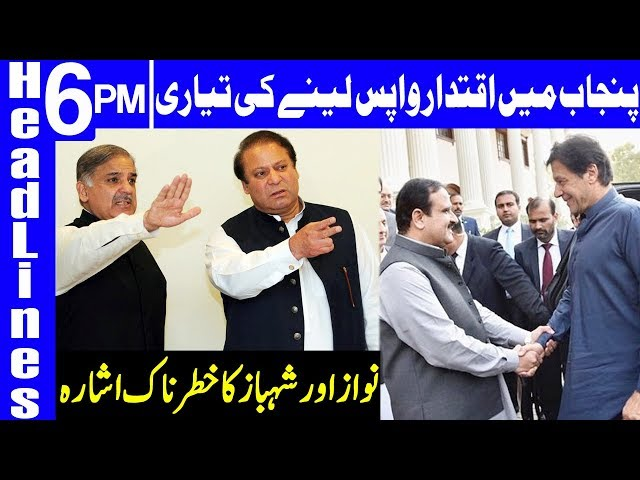 Punjab Will Be Part of PMLN Again   Headlines 6 PM   23 January 2020   Dunya News