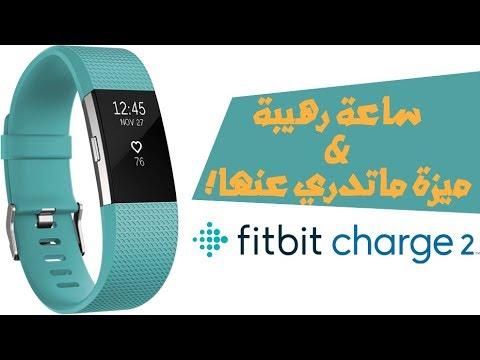 698f8e5af ساعة فت بت شارج 2 الرياضية وميزة محد يدري عنها!😍   Fitbit charge 2 ...