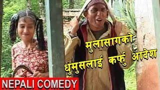 मुलसाग को धुर्मुसेलाई कर्फु आदेश | Nepali Comedy | Dhurmus/Suntali
