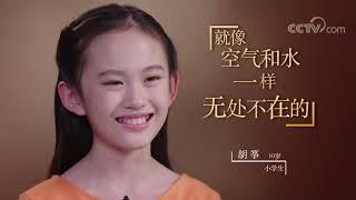 从6岁到90岁,《中国诗词大会》他们来啦!| CCTV