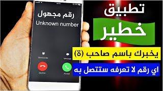 تطبيق خطير يكشف اسم اي رقم هاتف معروف او مجهول Unknown number screenshot 3
