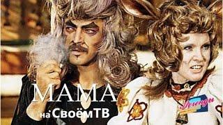 Легенды отечественного кинематографа  О фильме Мама
