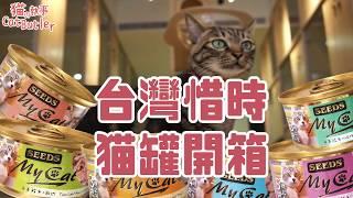 [貓の執事 CatButler] 惜時MyCat 猫餐罐開箱!!