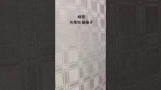 柳崇 矢車地 綾格子 九寸名古屋帯
