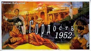 Классика Индийского кино Гордость (1952)