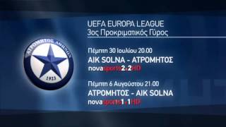 UEFA Europa League, 3ος Προκριματικός Γύρος, AIK Solna - Ατρόμητος 30/7!