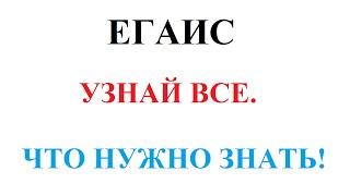 ЕГАИС | ЕГАИС в Розничном звене(ЕГАИС что это?Система ЕГАИС недавно появилось в понятии простых обозревателей, но теперь многих предприним..., 2016-02-22T19:20:59.000Z)