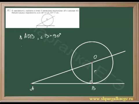 Задача на определение радиуса окружности