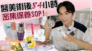 醫美術後84小時密集保養SOP!ll Kevin想得美 ll Skin Care Routine After Laser Treatments.