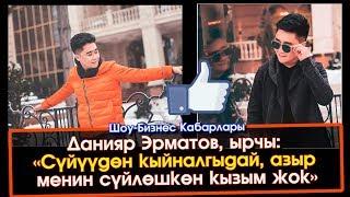 Ырчы Данияр Эрматов менен кызыктуу МАЕК | Шоу-Бизнес KG