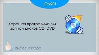 Запись дисков CDBurnerXP! Хорошая БЕСПЛАТНАЯ программа для записи дисков(