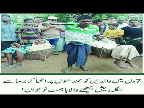 Brave 16 years old boy Save his parents in Burma and come bangladesh.Subhan ALLAH