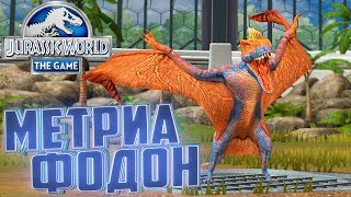 Усиливаем Птичник - Jurassic World The Game #212