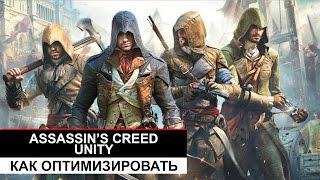 Assassin's Creed: Unity — Как оптимизировать(, 2015-06-27T18:13:07.000Z)