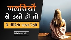 best inspirational quotes in hindi motivational video By MD motivation