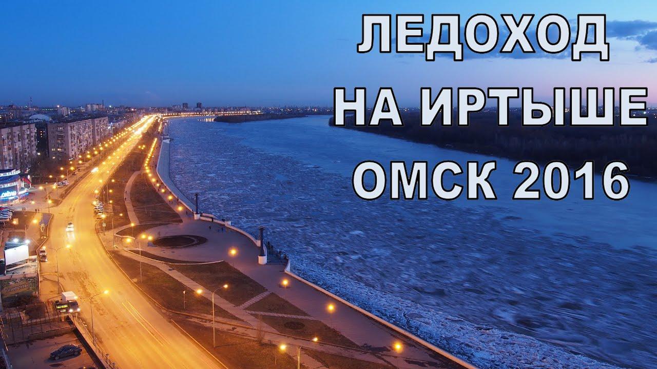 омск 2016 фото