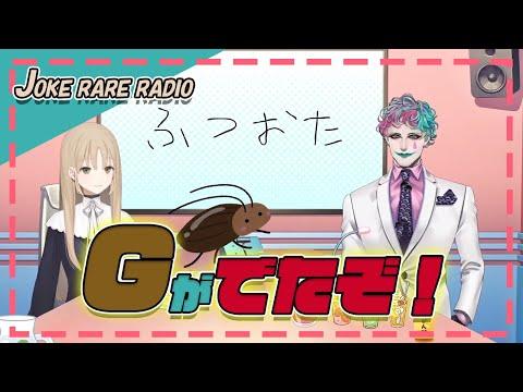 【ジョークレアラジオ 】Gが出たときの対処法【にじさんじ/切り抜き】