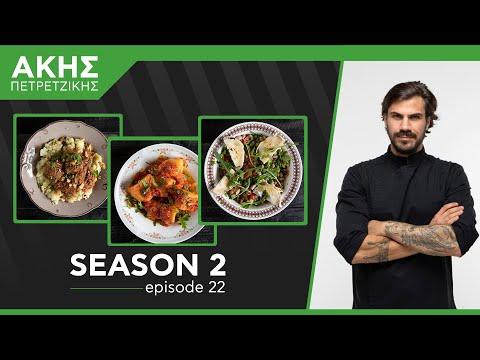 Kitchen Lab - Επεισόδιο 22 - Σεζόν 2   Άκης Πετρετζίκης