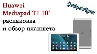 распаковка Huawei MediaPad T1 10 8 Гб / Unboxing Huawei MediaPad T1 10 8 Гб