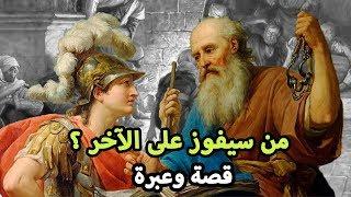 قصة الملك والحكيم l من روائع القصص