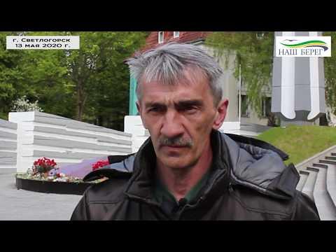 Сергей Дустин в Светлогорске 13 мая 2020 г.