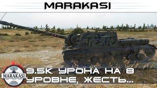 9.5к урона на 8 уровне, это какой-то чит World of Tanks