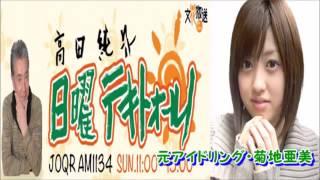高田純次 日曜テキトォールノ、今週のゲストは 元アイドリングの菊地亜...