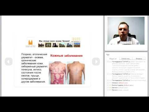 Лечение кожных заболеваний в чехии отзывы