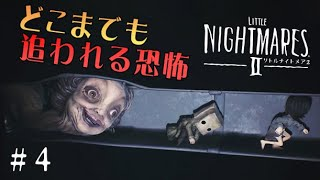 #4 声優 花江夏樹と斉藤壮馬の『リトルナイトメア2』今度こそインテリ実況プレイ【Little Nightmares2】