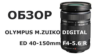 Обзор объектива Olympus M.Zuiko Digital ED 40-150mm f/4.0-5.6 R