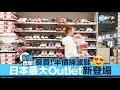 日本|名古屋購物精天堂!超過300間商店|日本最大Outlet掃貨攻略| GOtrip直擊