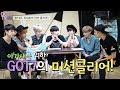 GOT7 TV EP03 갓세븐의 미션 클리어ㅣMission Clear