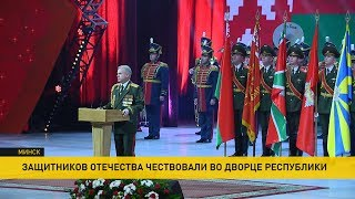 Защитников Отечества чествовали во Дворце Республики