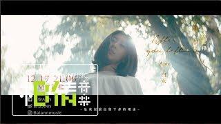 白安ANN [ 離開後After You Left ] Music Video Teaser