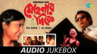Mohonar Dike All Songs | Nai Nai E Anadhar | Bandha Moner Duar | Ke Jeno Abir | Achhe Gour Nitai
