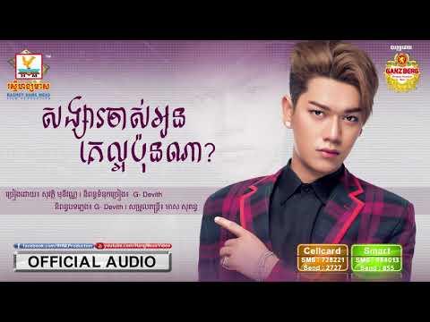 Sangsa Chas Oun Keh Laor Pon Na - Sovath Mony Vann [OFFICIAL AUDIO]