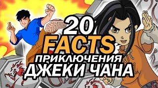 ОТСЫЛКИ и ФАКТЫ в мультсериале Приключения Джеки Чана! | Movie Mouse